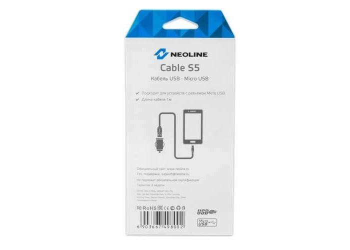Neoline cable S5