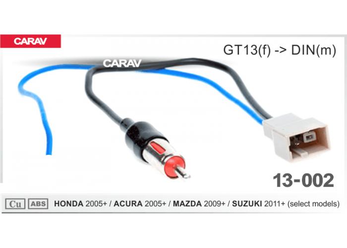 Антенный переходник CARAV 13-002 HONDA 2005+ (select) / ACURA 2005+ (select) / MAZDA 2009+ (select)