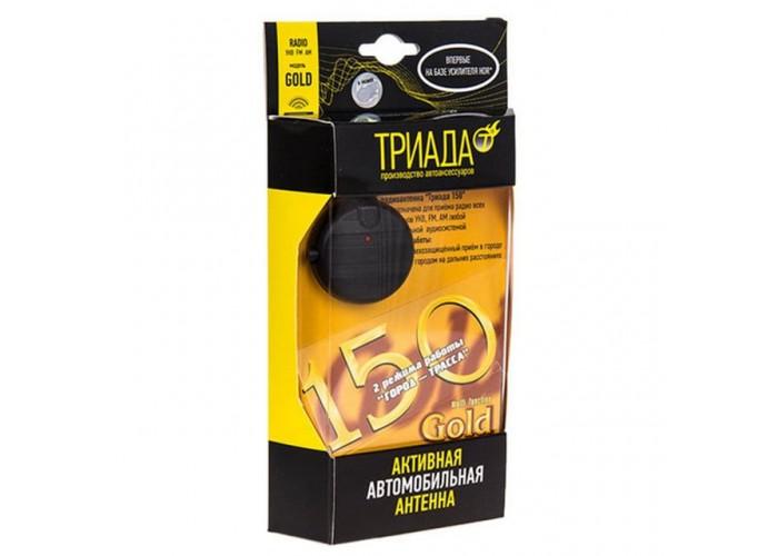 Антенна автомобильная активная ТРИАДА-150 GOLD