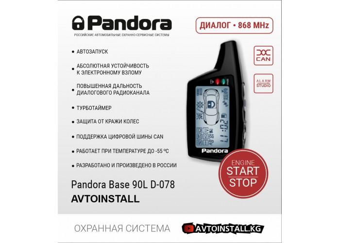 Pandora Base 90L D078 Avtoinstall