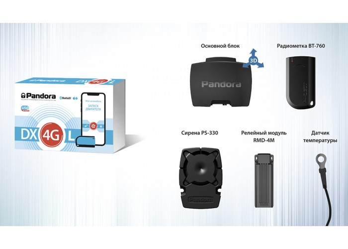 Автосигнализация Pandora DX-4G L