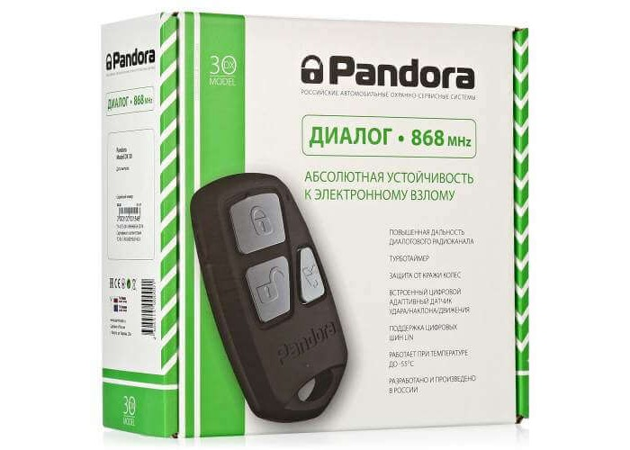 Автосигнализация PANDORA DX30