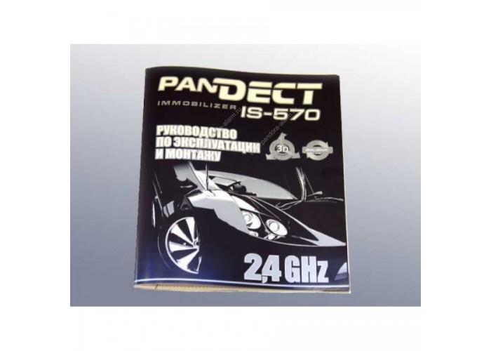 Иммобилайзер Pandect IS-570i