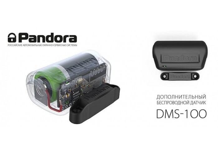 Датчик двери Pandora DMS 100