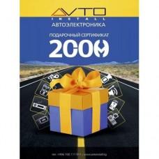 Подарочный сертификат на 2000 сомов