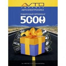 Подарочный сертификат на 5000 сомов