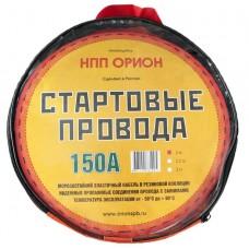 Стартовые провода Орион 150А 2м