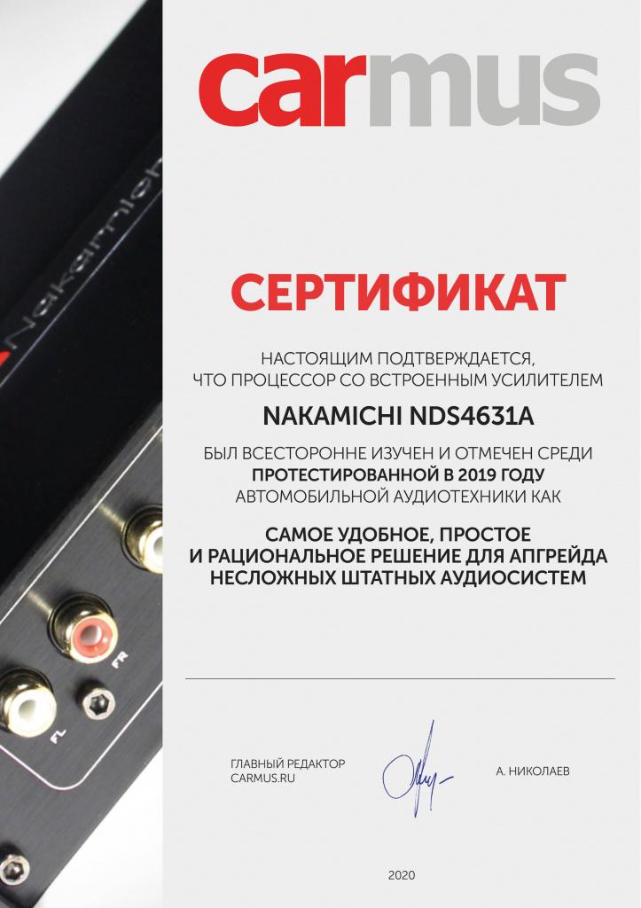 Nakamichi NDS4631A Сертификат