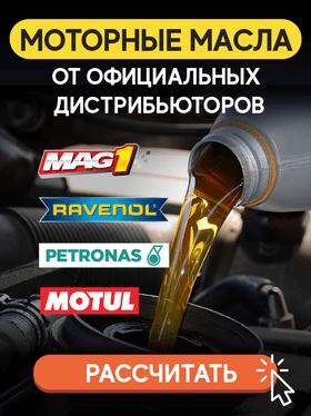 Пункт замены масла Avtoinstall-Oil