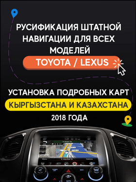 Русификация навигации Toyota / Lexus - Avtoinstall