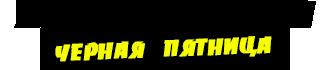 Интернет-магазин автоэлектроники Avtoinstall.