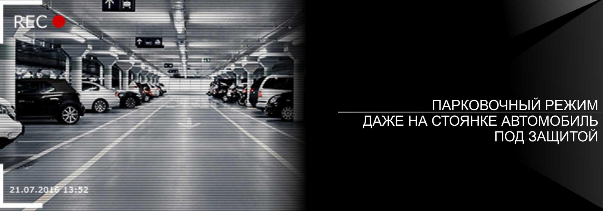 Парковочный режим