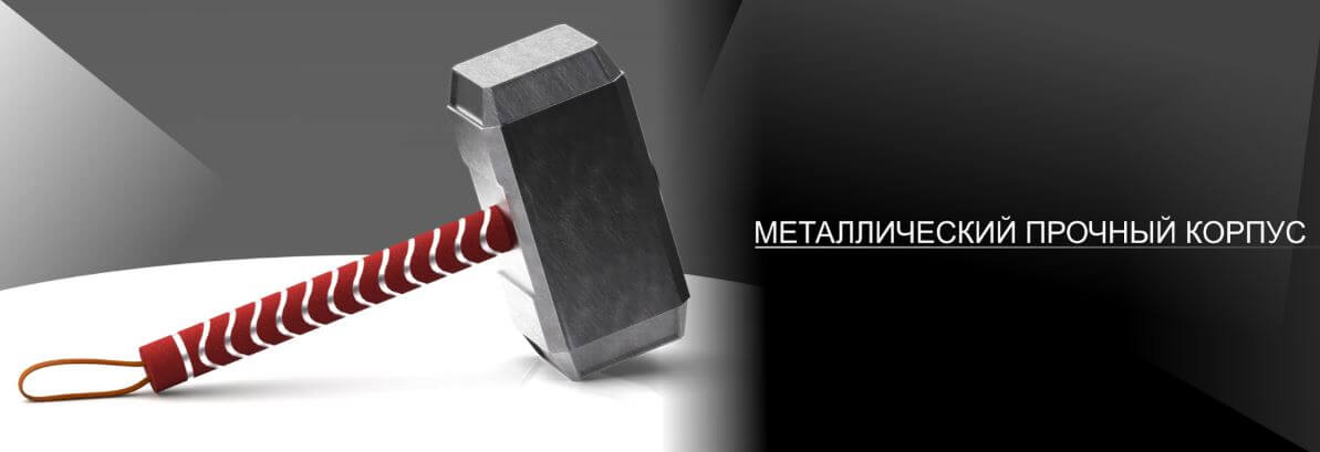 металл прочный корпус